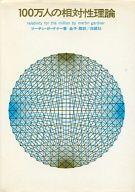 <<政治・経済・社会>> 100万人の相対性理論 / マーチン・ガードナー