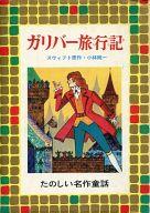 <<児童書・絵本>> たのしい名作童話30 ガリバー旅行記 / 小林純一