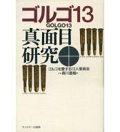 <<政治・経済・社会>> ゴルゴ13真面目研究 / 森川直樹