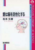<<科学・自然>> 愛は脳を活性化する (岩波科学ライブラリー (42))  / 松本元