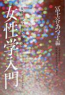 <<政治・経済・社会>> 女性学入門-女性研究の新しい夜明け / 冨士谷あつ子