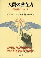 <<宗教・哲学・自己啓発>> 人間の潜在力-個人尊重のアプローチ / カール・ロジャーズ