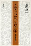 <<趣味・雑学>> 天皇とともに五十年-宮内記者の目 / 藤樫準二