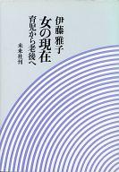 <<教育・育児>> 女の現在-育児から老後へ / 伊藤雅子