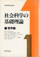 <<政治・経済・社会>> 社会科学の基礎理論 1 / 労働者教育協会