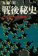 <<歴史・地理>> 戦後秘史<2>天皇と原子爆弾 / 大森実