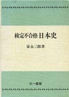 <<歴史・地理>> 検定不合格日本史  / 家永三郎