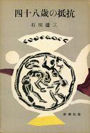 <<趣味・雑学>> 四十八歳の抵抗 / 石川達三