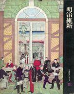 <<歴史・地理>> 日本歴史シリーズ 18 明治維新 / 遠藤元男
