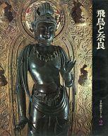<<歴史・地理>> 日本歴史シリーズ 2 飛鳥と奈良 / 遠藤元男