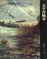 <<歴史・地理>> 日本歴史シリーズ 21 太平洋戦争 / 遠藤元男