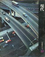 <<歴史・地理>> 日本歴史シリーズ 22 現代 / 遠藤元男