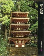 <<歴史・地理>> 日本歴史シリーズ 3 平安京 / 遠藤元男