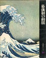 <<歴史・地理>> 日本歴史シリーズ 16 幕藩制の動揺 / 遠藤元男