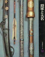 <<歴史・地理>> 日本歴史シリーズ 12 将軍と大名 / 遠藤元男