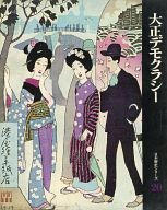 <<歴史・地理>> 日本歴史シリーズ 20 大正デモクラシー / 遠藤元男