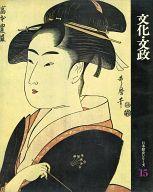 <<歴史・地理>> 日本歴史シリーズ 15 文化・文政 / 遠藤元男