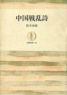 <<歴史・地理>> 中国戦乱詩  / 鈴木虎雄