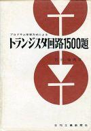 <<政治・経済・社会>> プログラム学習方式によるトランジスタ回路1500題 / 岩田倫典