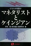 <<政治・経済・社会>> どちらが名医か マネタリストとケインジアン / 藤原秀夫