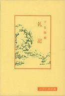 <<宗教・哲学・自己啓発>> 礼記 (中国古典新書) / 下見隆雄