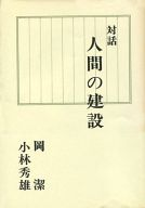 <<宗教・哲学・自己啓発>> 対話人間の建設 / 岡潔/小林秀雄