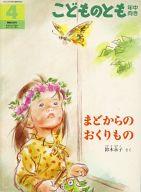 <<教育・育児>> こどものとも年中向 2010年4月号 / 鈴木永子