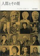 <<宗教・哲学・自己啓発>> 人間とその顔 / マックス・ピカート