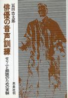<<芸術・アート>> 俳優の音声訓練-せりふと朗読のための実験 / 冨田浩太郎