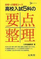 <<趣味・雑学>> 高校入試5科の要点整理 / 文英堂編集部