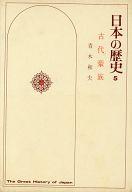 <<歴史・地理>> 日本の歴史 05 古代豪族 / 青木和夫