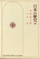 <<歴史・地理>> 日本の歴史 12 中世武士団 / 石井進