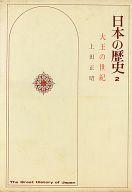 <<歴史・地理>> 日本の歴史 02 大王の世紀 / 上田正昭