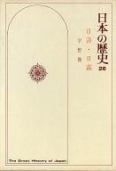 <<歴史・地理>> 日本の歴史 26 日清・日露 / 宇野俊一