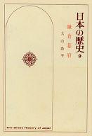 <<歴史・地理>> 日本の歴史 09 鎌倉幕府 / 大山喬平