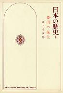 <<歴史・地理>> 日本の歴史 01 倭国の誕生 / 直木孝次郎