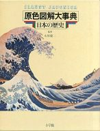 <<歴史・地理>> 国際版 原色図解大事典 6 日本の歴史 / 永原慶二