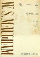 <<宗教・哲学・自己啓発>> モーム I(人間の絆、雨、赤毛) / 中野好夫