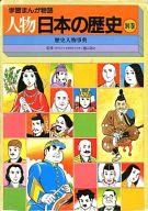 <<歴史・地理>> 学習まんが物語 人物日本の歴史別巻 歴史人物事典 / 樋口清之
