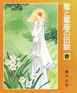 <<児童書・絵本>> 星と星座の伝説 春 / 瀬川昌男