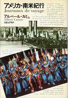 <<歴史・地理>> アメリカ・南米紀行 / アルベール・カミュ
