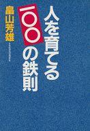 <<政治・経済・社会>> 人を育てる100の鉄則 / 畠山芳雄