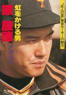 <<スポーツ>> 虹をかける男 原辰徳 / 戸部良也