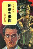 <<児童書・絵本>> 地獄の仮面 少年探偵32 / 江戸川乱歩
