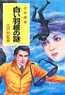<<児童書・絵本>> 白い羽根の謎 少年探偵38 / 江戸川乱歩