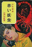 <<児童書・絵本>> 赤い妖虫 少年探偵31 / 江戸川乱歩