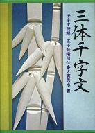 <<趣味・雑学>> 三体千字文 / 大貫思水