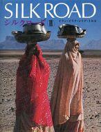 <<歴史・地理>> SILK ROAD シルクロードII(イラン・イラク・シリア・トルコ) / 山と渓谷社