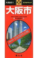 <<歴史・地理>> 大阪市 都市地図 大阪府1 5版
