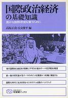 <<政治・経済・社会>> 国際政治経済の基礎知識 / 高坂正尭